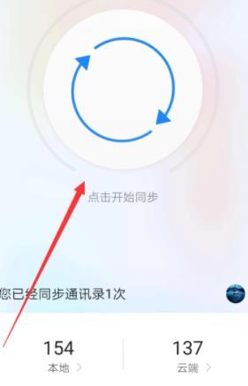 QQ浏览器怎么同步通讯录?QQ浏览器同步通讯录的方法[多图]