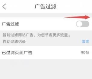 qq浏览器快报广告怎么关闭?qq浏览器关闭快报广告的方法[多图]图片5