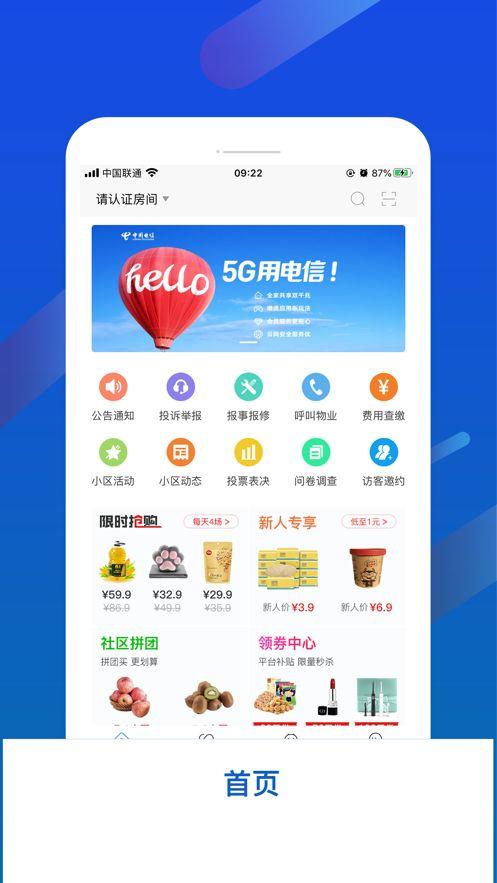 智汇小区app图1
