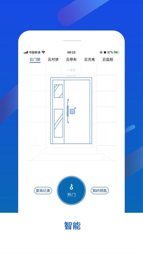 智汇小区app图3