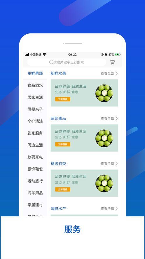 智汇小区app图2