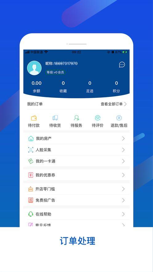 智汇小区app苹果官方版图片1
