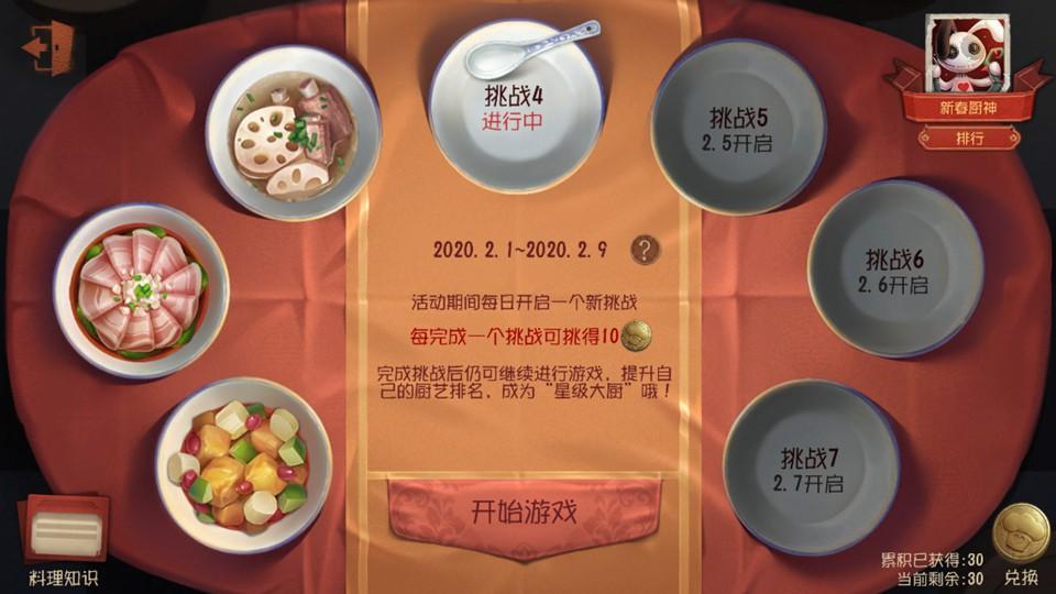 第五人格(ge)元宵(xiao)活(huo)動大全(quan) 蘭斯(si)洛特時裝上架[多圖]