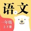 小學語文一(yi)年級上下冊