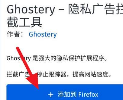 火狐浏览器手机版怎么添加附加组件?火狐浏览器手机版添加附加组件的方法[多图]