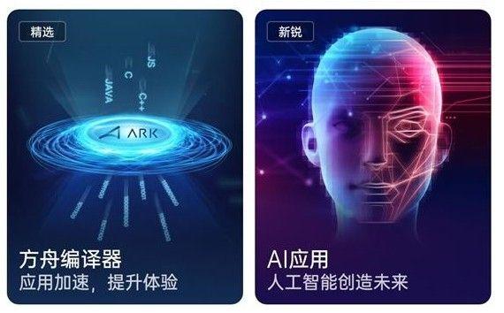 方舟编译器app图3