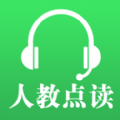 2020人教點(dian)讀中小學(xue)教材PC端電腦版