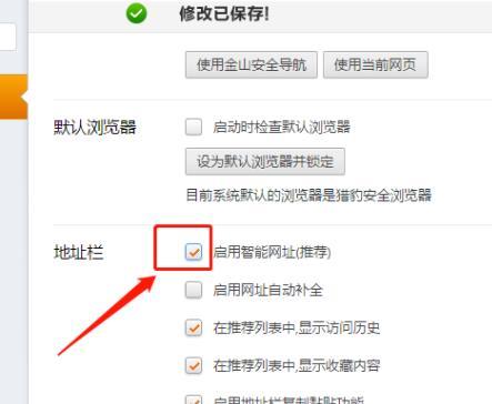 猎豹浏览器如何设置地址栏启用智能网址?设置方法分享[多图]