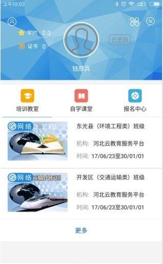河北云教育app圖2