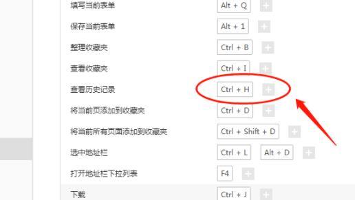 搜狗(gou)高速(su)瀏(liu)覽器如何(he)修改(gai)查看歷(li)史記錄的快捷鍵?修改(gai)方法(fa)分享(xiang)[多圖]