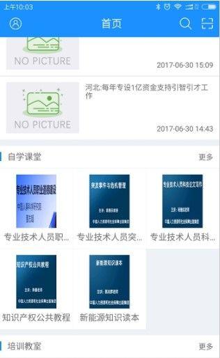 河北云教育app圖3