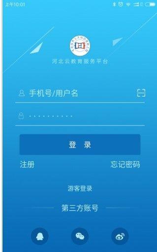 河北云教育客戶端app蘋果版圖片1