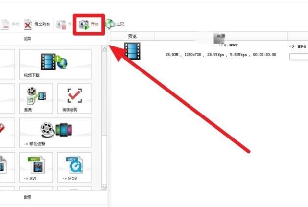 uc下载的视频怎么转换成mp4?uc下载的视频转换成mp4的操作方法[多图]