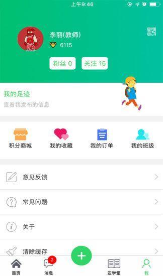 天喻教育云平台app图3