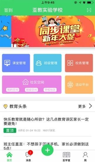 天喻教育云平台app图2