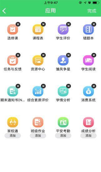 天喻教育云平台app图1