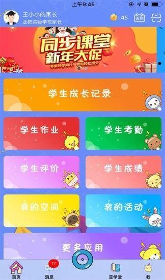 天喻教育云平台人人通官网app图片1