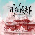 凰(huang)權傾天下游戲