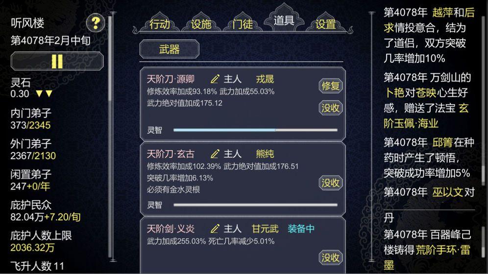 论如何建立一个修仙门派游戏官网iOS版图片1
