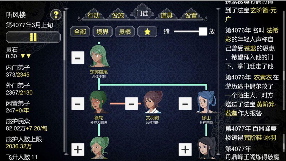 论如何建立一个修仙门派游戏官网iOS版图片2