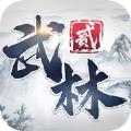 武林貳(er)官網(wang)版