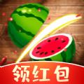 瘋狂(kuang)水果(guo)一(yi)刀切紅包(bao)版