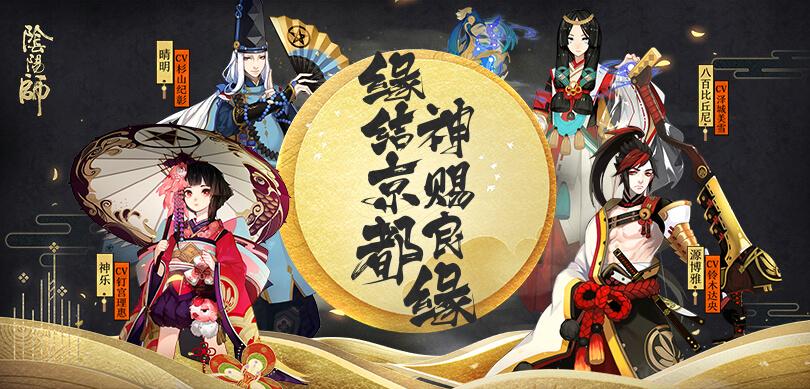 阴阳师与君结缘系列活动正式上线,3月11日更新内容介绍[多图]