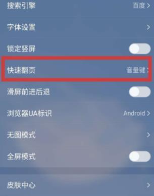 QQ瀏覽器(qi)如何開(kai)啟(qi)快速翻頁功能?QQ瀏覽器(qi)開(kai)啟(qi)快速翻頁功能的方法[多圖]