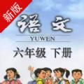 六年级下册语文人教版电子书