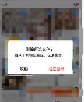 怎麼用QQ瀏覽器(qi)刪(shan)除手機上的微信聊(liao)天(tian)圖片(pian)?刪(shan)除手機上的微信聊(liao)天(tian)圖片(pian)的方法[多圖]