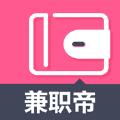 兼职帝平台app官方版