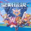 聖劍傳說3TRIALS of MANA體驗版