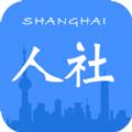 上海人社手机版