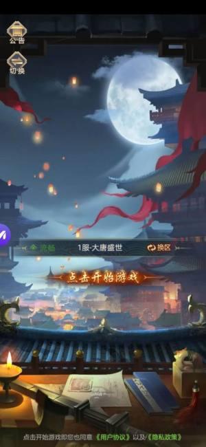 唐时明月官网版图3