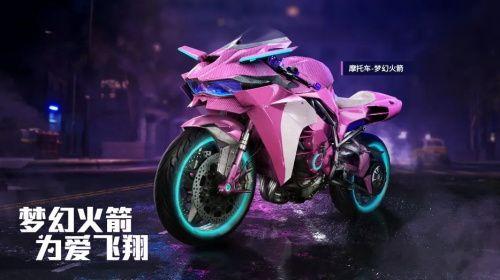 和平精英梦幻火箭双人摩托车多少钱?梦幻火箭双人摩托车价格介绍[视频][图]图片1