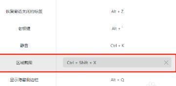 QQ瀏覽器(qi)如何修改截屏(ping)快捷鍵?QQ瀏覽器(qi)修改截屏(ping)快捷鍵的方法[多圖]