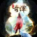 飞仙奇谭官网版
