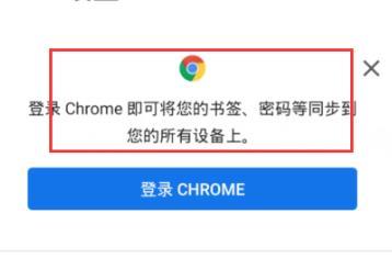 手機chrome無法登錄賬戶怎么辦?手機chrome無法登錄賬戶解決方法分享[多圖]
