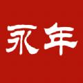 冀云新永年