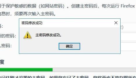 Firefox浏览器怎么样设置主密码?Firefox浏览器设置主密码的方法[多图]