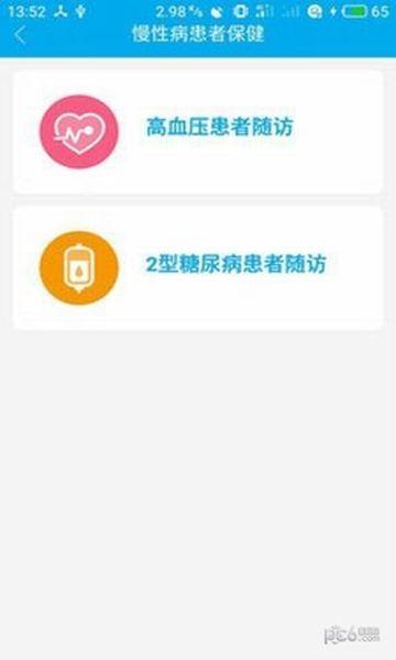 健康陕西公众服务号app图3