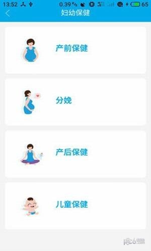 健康陕西公众服务号app图2