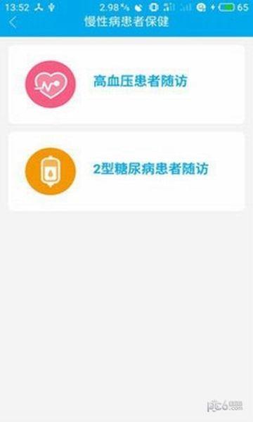 健康陕西公众服务号官方app安卓版图片2