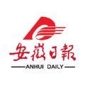 安徽(hui)日報