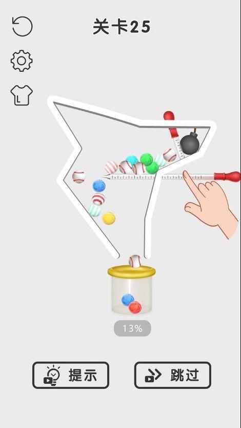拉针放球安卓版图2
