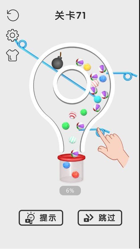 拉针放球安卓版图1