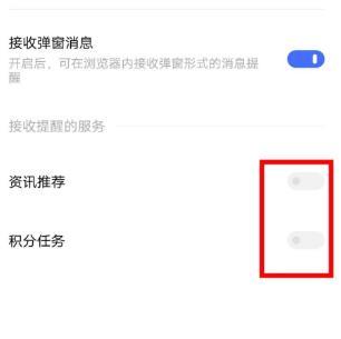 vivo瀏覽器怎麼關掉資(zi)訊(xun)推薦?vivo瀏覽器關掉資(zi)訊(xun)推薦的設置方法[多圖]