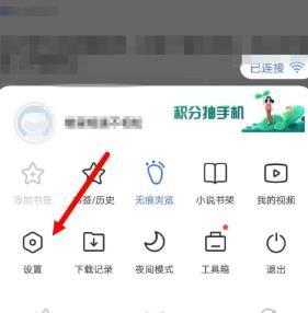vivo浏览器怎么关掉资讯推荐?vivo浏览器关掉资讯推荐的设置方法[多图]图片3