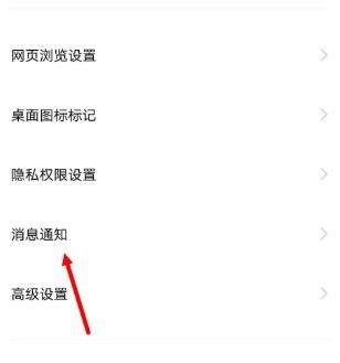 vivo浏览器怎么关掉资讯推荐?vivo浏览器关掉资讯推荐的设置方法[多图]图片4