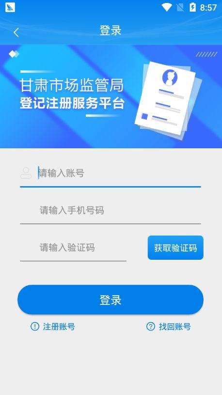 甘肃市场监管局登记注册服务平台app图2